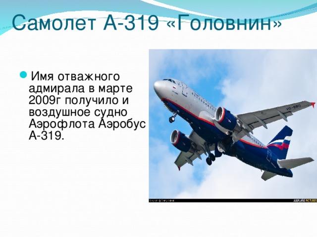 Самолет А-319 «Головнин»