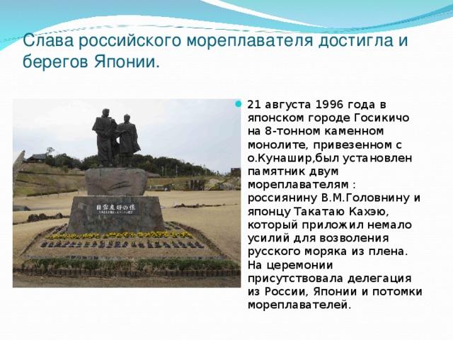 Слава российского мореплавателя достигла и берегов Японии.