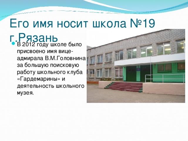 Его имя носит школа №19 г.Рязань