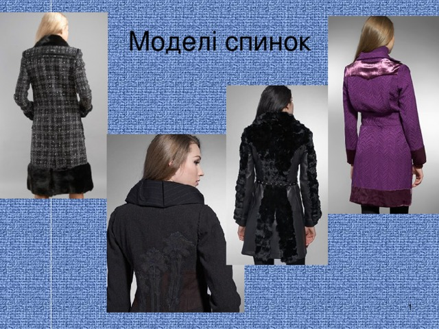 Моделі спинок