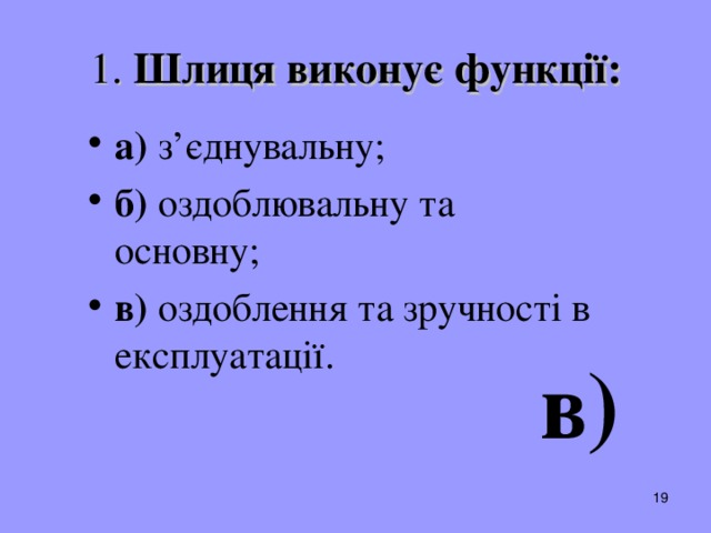 1 . Шлиця виконує функції: а) з'єднувальну; б) оздоблювальну та основну; в) оздоблення та зручності в експлуатації.  в) 17