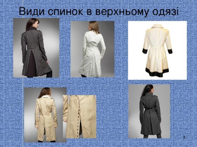 Види спинок в верхньому одязі