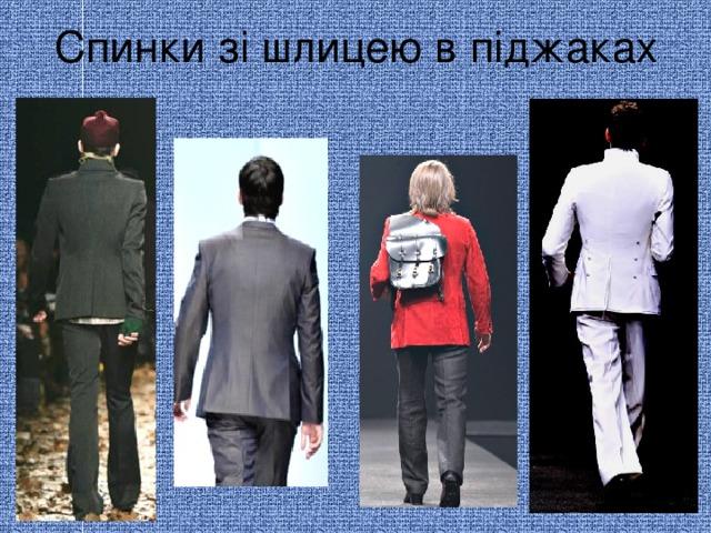 Спинки зі шлицею в піджаках