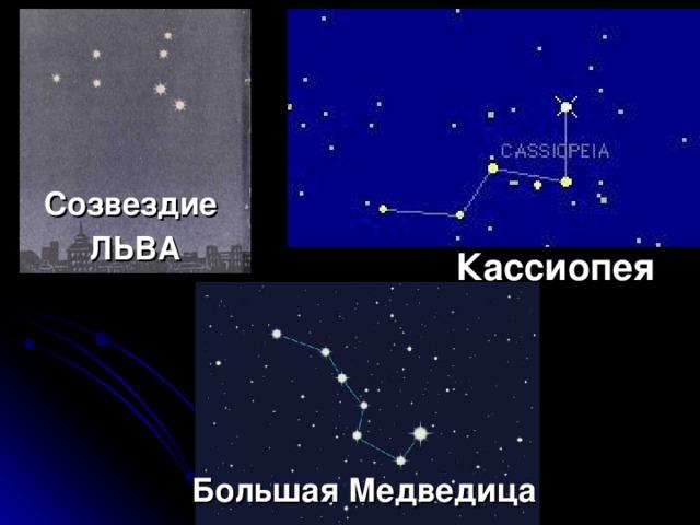 Созвездие ЛЬВА Кассиопея Большая Медведица