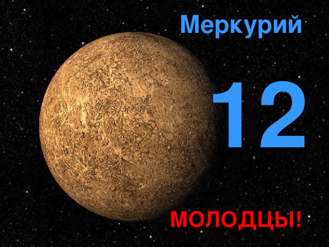 Меркурий 12 МОЛОДЦЫ!