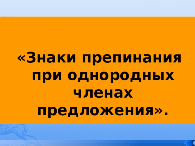«Знаки препинания при однородных членах предложения».