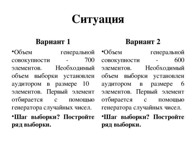 Ситуация Вариант 1 Вариант 2