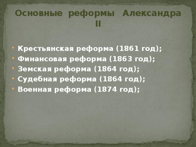 Основные реформы Александра II