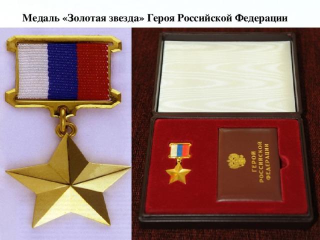 Медаль «Золотая звезда» Героя Российской Федерации