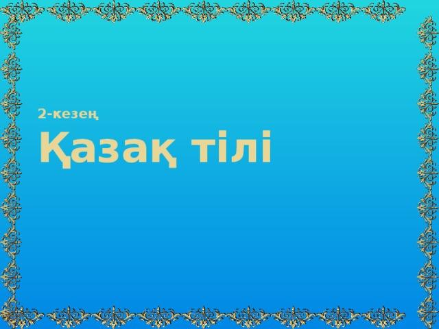 2-кезең  Қазақ тілі