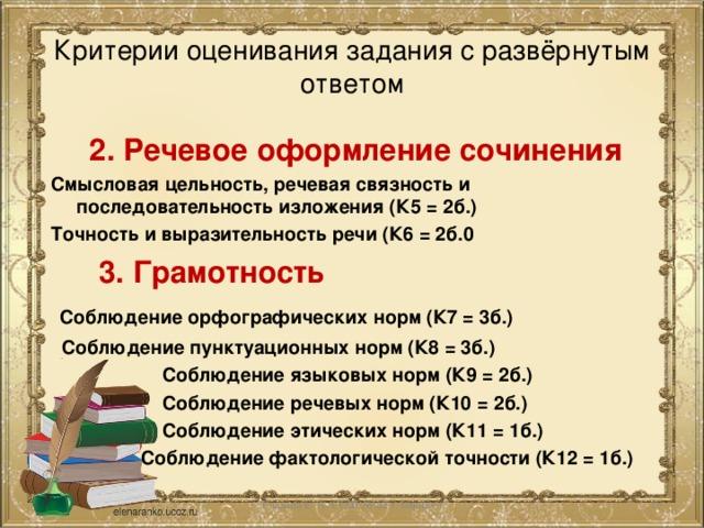 Критерии оценивания задания с развёрнутым ответом  2. Речевое оформление сочинения Смысловая цельность, речевая связность и последовательность изложения (К5 = 2б.) Точность и выразительность речи (К6 = 2б.0  3. Грамотность  Соблюдение орфографических норм (К7 = 3б.)  Соблюдение пунктуационных норм (К8 = 3б.)  Соблюдение языковых норм (К9 = 2б.)  Соблюдение речевых норм (К10 = 2б.)  Соблюдение этических норм (К11 = 1б.)  Соблюдение фактологической точности (К12 = 1б.)  Глазина Е. А. СОШ № 62 г. Ьарнаул