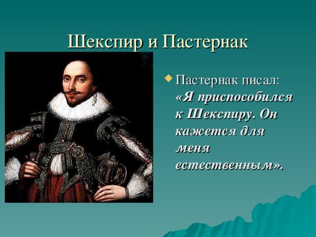 Шекспир и Пастернак