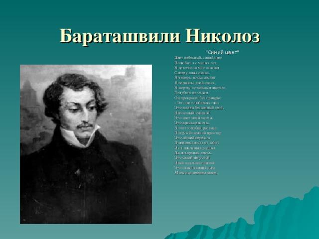 Бараташвили Николоз