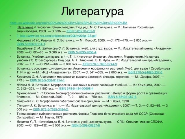 Литература   https://ru.wikipedia.org/wiki/%D0%A6%D0%B2%D0%B5%D1%82%D0%BE%D0%BA
