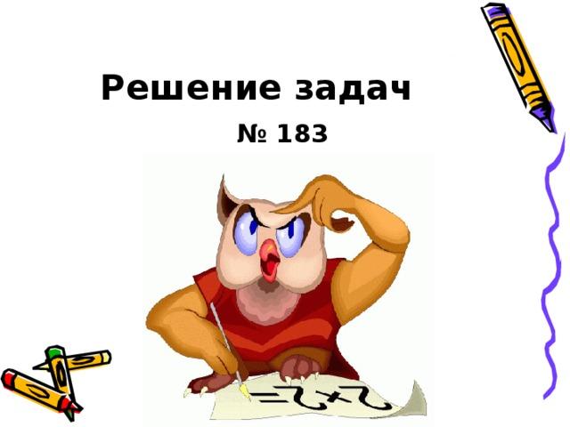 Решение задач № 183