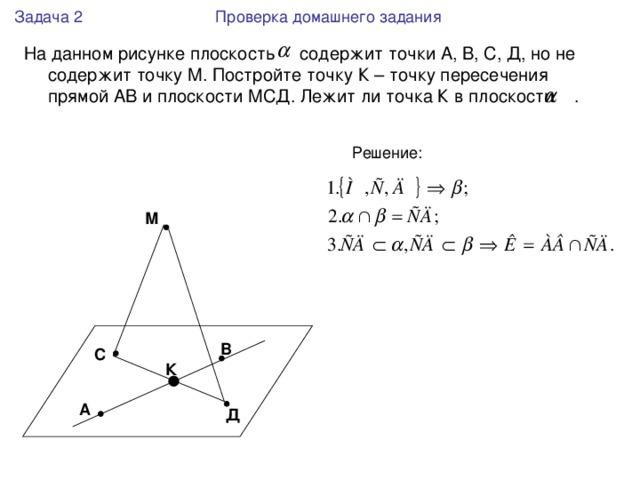 Решение задач на тему аксиомы в стереометрии составьте и решите задачу на дигибридное скрещивание