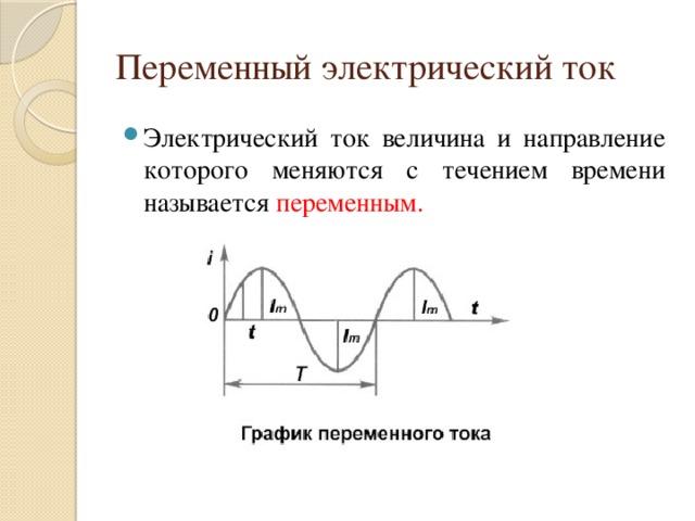 Переменный электрический ток Электрический ток величина и направление которого меняются с течением времени называется переменным.