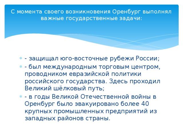 С момента своего возникновения Оренбург выполнял важные государственные задачи: