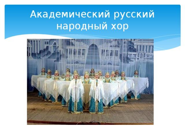 Академический русский народный хор