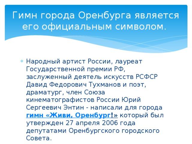 Гимн города Оренбурга является его официальным символом.