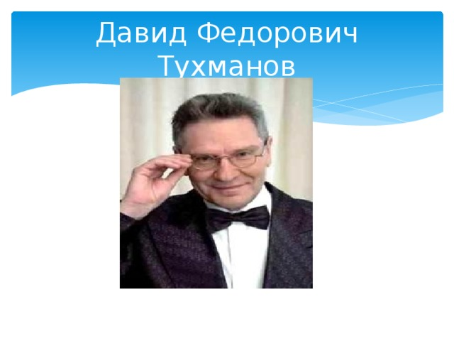 Давид Федорович Тухманов