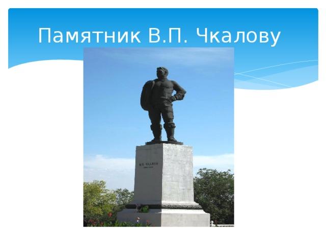 Памятник В.П. Чкалову
