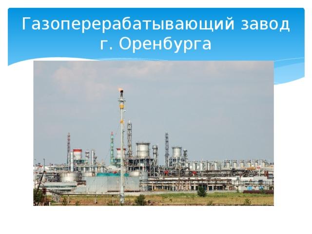 Газоперерабатывающий завод г. Оренбурга