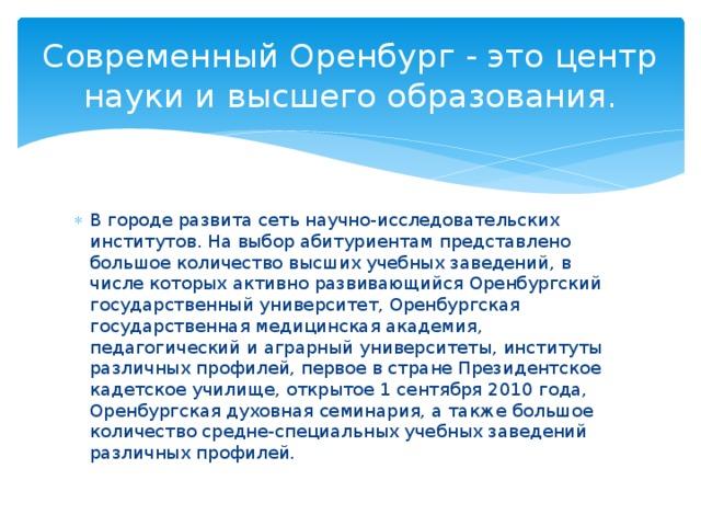 Современный Оренбург - это центр науки и высшего образования.