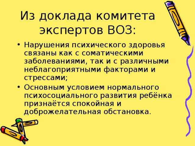 Из доклада комитета экспертов ВОЗ: