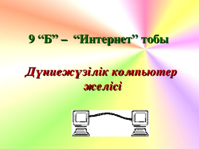 """9 """"Б"""" – """"Интернет"""" тобы Дүниежүзілік компьютер желісі"""