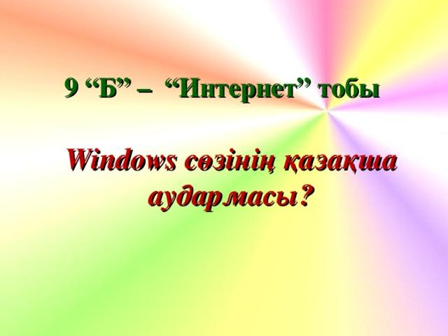 """9 """"Б"""" – """"Интернет"""" тобы Windows сөзінің қазақша аудармасы?"""