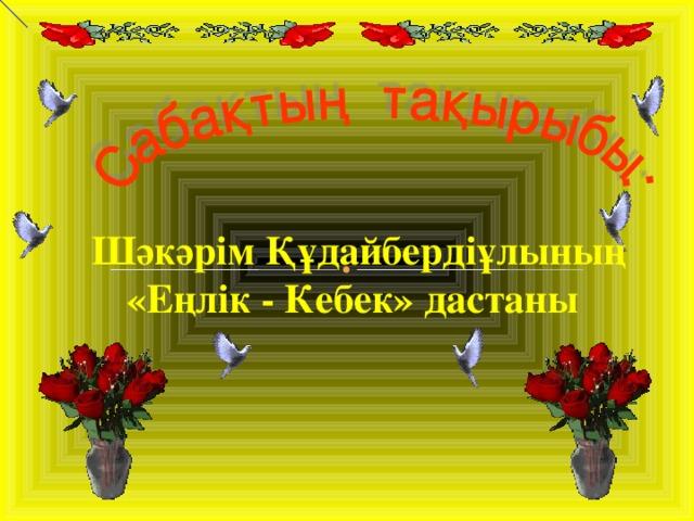 Шәкәрім Құдайбердіұлының «Еңлік - Кебек» дастаны