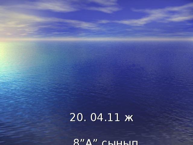 """20. 04.11 ж   8""""А"""" сынып    География сабағы"""