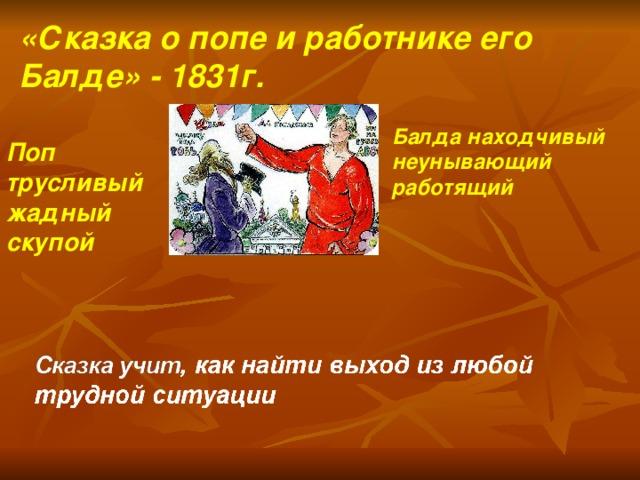 «Сказка о попе и работнике его Балде» - 1831г.  Поп трусливый жадный скупой  Балда  находчивый неунывающий работящий