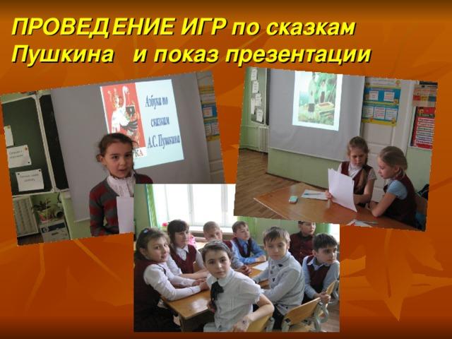 ПРОВЕДЕНИЕ ИГР по сказкам Пушкина и показ презентации
