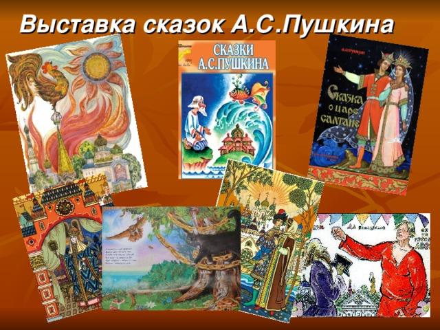 Выставка сказок А.С.Пушкина