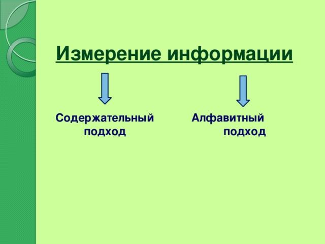 Измерение информации    Содержательный  Алфавитный  подход подход