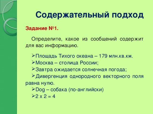 Содержательный подход Задание №1. Определите, какое из сообщений содержит для вас информацию.