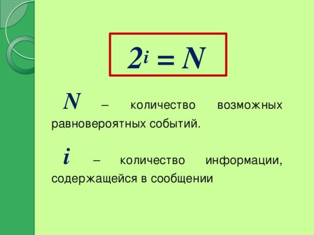 2 i = N N  – количество возможных равновероятных событий. i  – количество информации, содержащейся в сообщении
