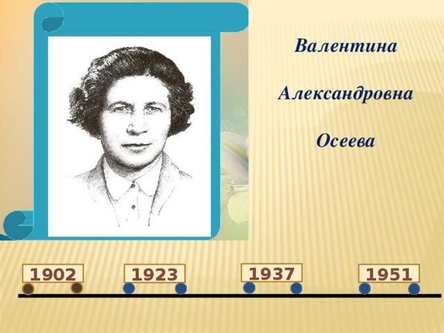 Валентина  Александровна  Осеева 1937 1923 1902 1951