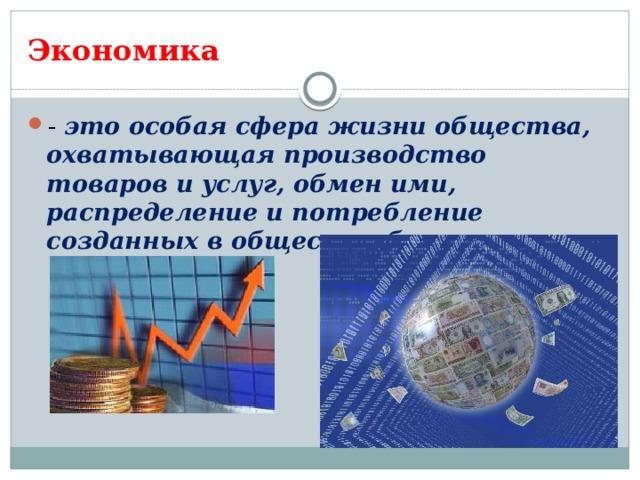Экономика