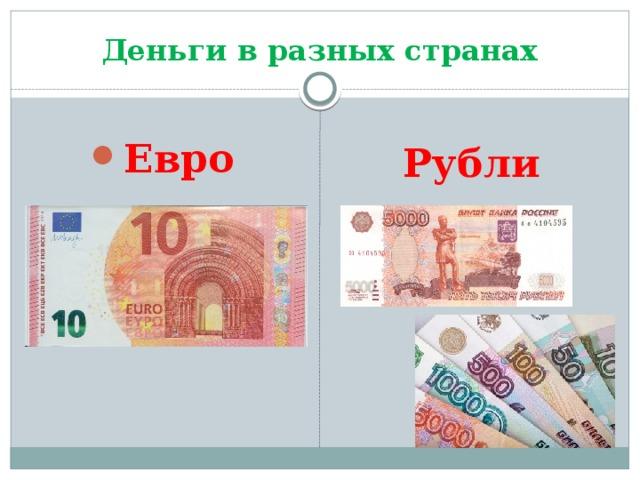 Деньги в разных странах  Рубли