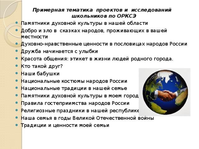 Примерная тематика проектов и исследований школьников по ОРКСЭ