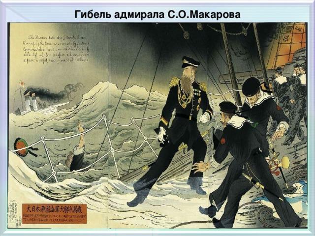 Гибель адмирала С.О.Макарова