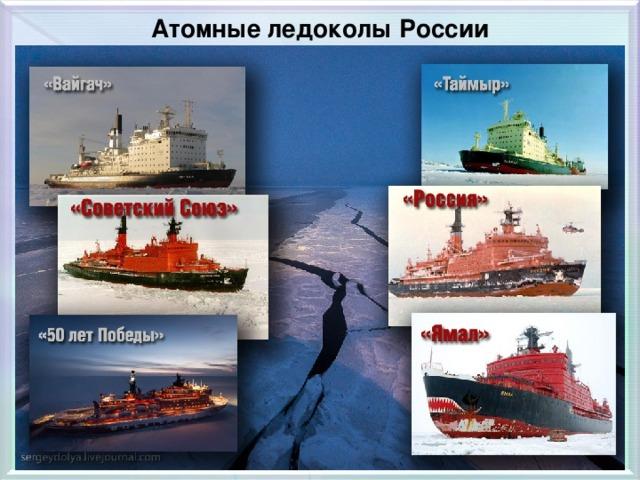 Атомные ледоколы России