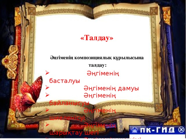 «Талдау»  Әңгіменің композициялық құрылысына  талдау:  Әңгіменің басталуы  Әңгіменің дамуы  Әңгіменің байланысуы  Әңгіменің шиеленісуі  Әңгіменің шарықтау шегі  Әңгіменің шешімі