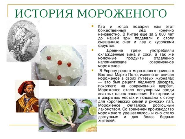 История мороженого в картинках