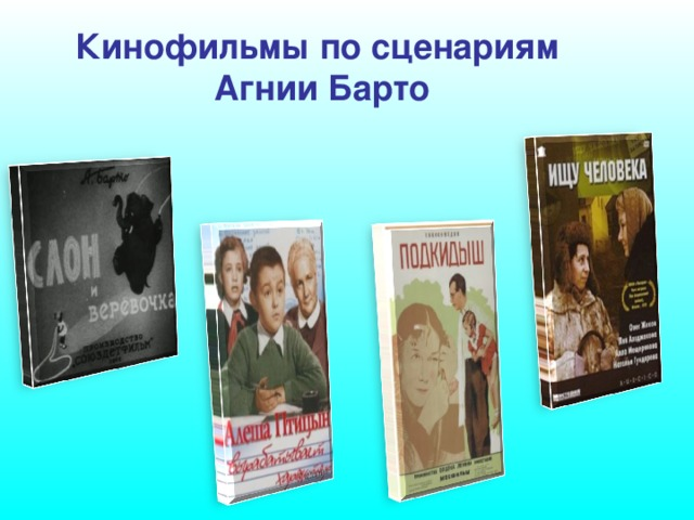 Кинофильмы по сценариям  Агнии Барто