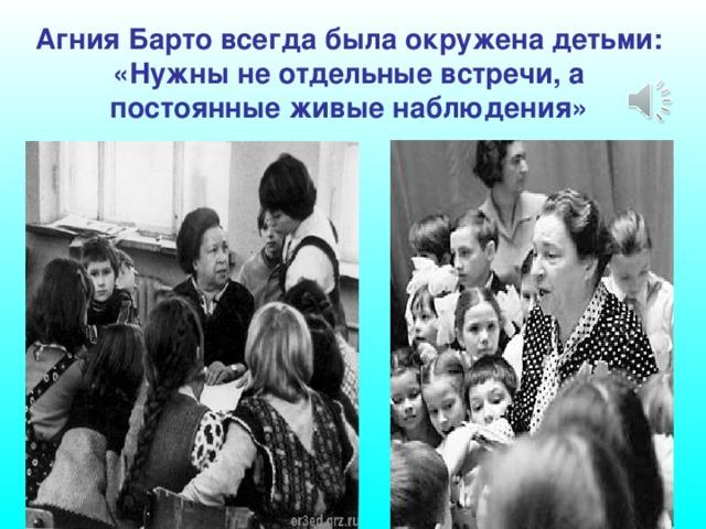 Агния Барто всегда была окружена детьми: «Нужны не отдельные встречи, а постоянные живые наблюдения»
