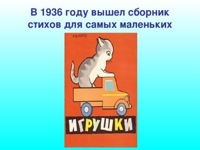 В 1936 году вышел сборник стихов для самых маленьких